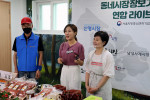 전통시장 연합 네이버 쇼핑 라이브에 참석한 구로시장 삼원상회 상인