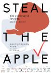 STEAL THE APPLE 전시 포스터