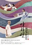 전통 액션 연희극 '아리랑, 택견과 만나다' 포스터