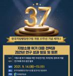한국지방행정연구원 '개원 37주년 기념 세미나' 포스터