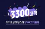 유니드컴즈 킵그로우가 공식 서비스 출시 약 9개월 만에 누적 회원사 3300개를 돌파했다