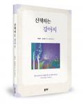 박대곤·김성민 지음, 좋은땅출판사, 268쪽, 1만5000원