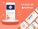 원더윅스컴퍼니가 운영하는 육아 정보 필수 앱 '맘맘'이 '구글 피처드'에 선정됐다