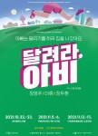 연극 '달려라, 아비' 포스터