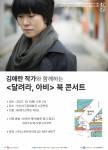 김애란 작가와 함께하는 '달려라, 아비' 북 콘서트 포스터
