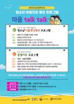 송파구청소년상담복지센터, '청소년 마음건강 증진 프로그램' 홍보 포스터