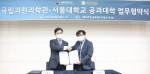 왼쪽부터 이병호 서울대학교 공과대학장, 이정모 국립과천과학관장이 업무 협약을 맺고 기념촬영을 하고 있다