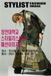 장안대학교 스타일리스트과 '2021년 패션 이미지전' 포스터 (사진제공 : 장안대학교 스타일리스트과)