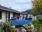 구례군장애인복지관이 구례군청년연합회와 주거환경개선 사업을 실시했다