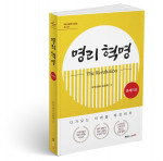 명리 혁명(The Revolution) 센세이션, 허주 지음, 352쪽, 1만7000원