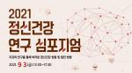 2021 정신건강 연구 심포지엄 성황리 마무리