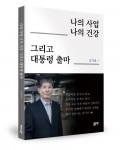 김기천 지음, 좋은땅출판사, 144쪽, 7000원