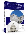 라윤도 지음, 좋은땅출판사, 348쪽, 1만5000원