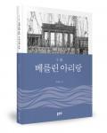 김형수 지음, 좋은땅출판사, 560쪽, 1만8000원