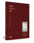 이원경 지음, 좋은땅출판사, 164쪽, 1만2000원