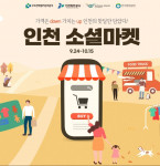 온라인 기획전 '인천 소셜마켓' 페이지 배너