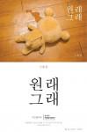 사진작가 스톤김의 개인전 '원래그래' 포스터