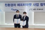 왼쪽부터 강오순 제이카 대표이사와 최경선 한라홀딩스 대표이사가 업무 협약을 맺고 기념촬영을 하고 있다