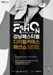 온택트 2021 강남페스티벌 디지털 커머스 패션쇼 포스터