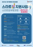 '2021년 스타트업 지원사업 - 스타트업 부팅과정' 모집 포스터
