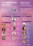 2021서울릴랙스위크 명상컨퍼런스 포스터