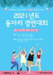 2021 서울시 청소년 어울림마당 예선 안내 포스터
