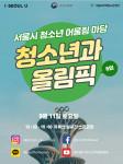 2021 서울시 청소년 어울림 마당 6회 '서울 청소년과 올림픽' 포스터
