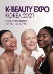 2021 대한민국 뷰티박람회(2021 K-BEAUTY EXPO) 포스터