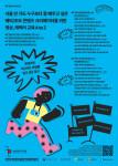 전남콘텐츠코리아랩 영상·캐릭터 창작 교육 과정 '콘텐츠 히어로 스쿨' 포스터
