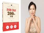'피아노 콩쿠르 전체대상 200회의 비밀' 표지