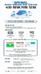 과학벨트 온라인 유통채널 입점 지원사업 참여기업 4차 모집 공고