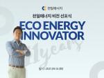 천일에너지가 '신재생에너지 혁신기업'이 되겠다는 비전을 선포했다