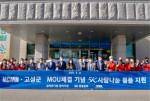 강원도 고성군 취약계층에 사랑 나눔 박스를 전달한 NCMN 봉사자들이 군청앞에서 군청 관계자들과 기념 촬영을 하고 있다