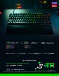 레이저(RAZER)가 프리미엄 옵티컬 게이밍 키보드 'Razer Huntsman V2', 'Razer Huntsman V2 Tenkeyless' 2종을 출시했다