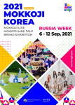 '2021년 한류생활문화한마당 모꼬지 대한민국' 러시아 주간 포스터