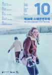 '제10회 스웨덴영화제' 공식 포스터