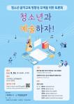 '청소년과 예술하자!' 행사 포스터