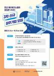 '창업존 신규 입주기업 모집' 홍보 포스터