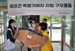 대한적십자사 충북지사에서 직원과 봉사원들이 국내에 입국한 아프가니스탄 특별 기여자에게 전달할 기부 물품을 운반하고 있다