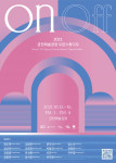 서울문화재단이 개최하는 금천예술공장 오픈스튜디오 '온앤오프' 포스터