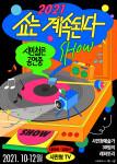 서울문화재단이 진행하는 온라인 공연 '2021 쇼는 계속된다' 포스터