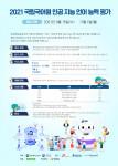 '2021 국립국어원 인공지능 언어능력 평가' 안내 포스터