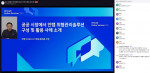 안랩이 공개한 안랩 온라인 세미나 2021 화면