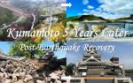 구마모토 지진 복구, 5년의 기록