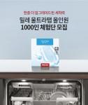 밀레 울트라탭 올인원 1000인 체험단 모집 포스터