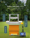 CES2021で革新賞を受賞した大成社のスマートハイブ自動脱ミツバチ機