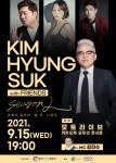'김형석 with friends 시즌2' 메인 포스터