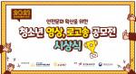 2021 REMEMBER 0416 청소년 영상·로고송 공모전 시상식 포스터