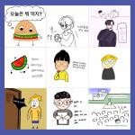 2021 초록산타 상상크루 참여 학생이 그린 웹툰 작품 모음