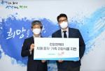 왼쪽부터 이성문 연제구청장과 손동일 천호엔케어 대표가 치매안심센터 기부 전달식에서 기념 촬영을 하고 있다